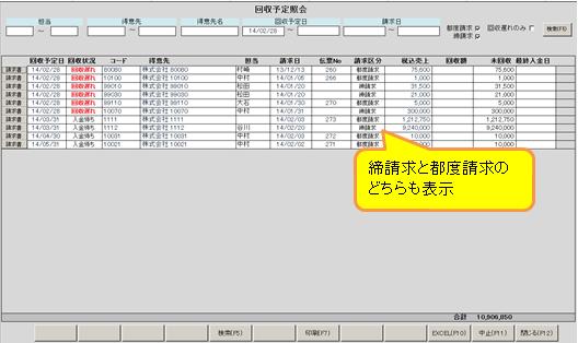 回収予定照会 都度請求 締請求 販売管理ソフト クラウド